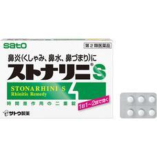 Sato Stonarhini S Препарат от всех видов аллергического ринита № 12