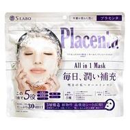 Маска для лица уход 5 в 1 с экстрактом плаценты S-LABO 30 шт