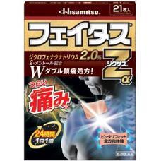 Hisamitsu Fatus Z Xs Пластырь с обезболивающим и противовоспалительным действием 24 часа № 7