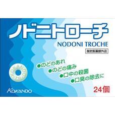 Nodoni Troche Антисептические таблетки от боли в горле с ванильно ментоловым вкусом № 24