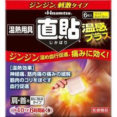 Hisamitsu Thermal Согревающий и обезболивающий пластырь № 6
