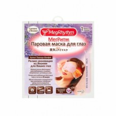 MegRhythm Паровая маска для глаз лаванда-шалфей 1 шт