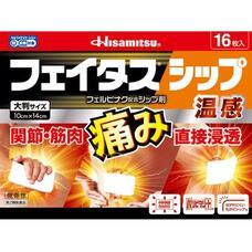 HISAMITSU Fatus Обезболивающие и противовоспалительные пластыри длительного действия с согревающим эффектом №16