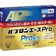 Таблетки от простуды с отхаркивающим действием Pabron Ace Pro № 18