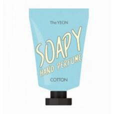 Крем для рук парфюмированный The YEON Soapy Hand Perfume Cotton 30мл