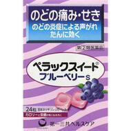 Леденцы от кашля и воспаления горла со вкусом черники без сахара Daiichi Sankyo № 24