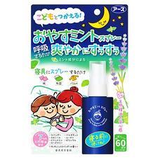 """Спрей на подушку для спокойного сна Oyasu """"7 эфирных масел"""" 60 мл"""