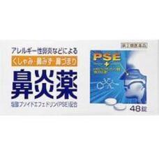 Японский препарат при всех видах ринита Imperial Medicine Co Rhinitis A Kunihiro № 48
