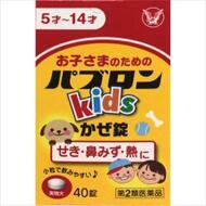Таблетки от простуды, гриппа и кашля Taisho Pabron Кидс № 40