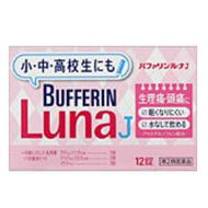 Жевательные жаропонижающие и обезболивающие таблетки с фруктовым вкусом Bufferin Luna J № 12