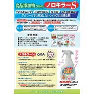 Антисептический спрей Norokira S с дезинфицирующим и дезодарирующим эффектом 400 мл