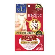 Kose Патчи для глаз и носогубных зон с астаксантином № 64