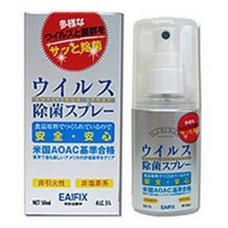 Антибактериальный спрей EAIFIX (дезактивирует вирусы и бактерии: вирусы гриппа, атипичной пневмонии, вирус ВИЧ, пневнонии, герпес, гепатиты, сальмонелла, кишечная палочка)