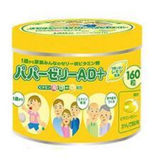 Витамины-желе для детей с лимонным вкусом OHKI Papazeri для лечения и профилактики заболеваний со вкусом лимона (А, D и С) №120