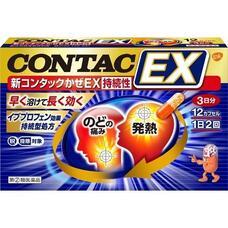 Лекарство от простуды Contac Cold EX с технологией двойного высвобождения действующих веществ № 12