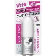 Shiseido Дезодорант стик для чувствительной кожи с Ag+ (без запаха ) 20 г