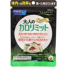 FANCL Calorie Limit Karo (120 таблеток на 30 дней)
