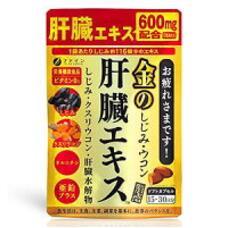 Экстракт для печени Золотая куркума с орнитином, гидролизатом печени и вытяжки хризантемы № 90