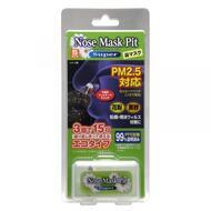 Японские фильтры для носа Bio International размер S Nose Mask Pit 3 шт