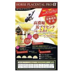 Плацента лошади Horse Placental Pro α для мощного омоложения организма № 180