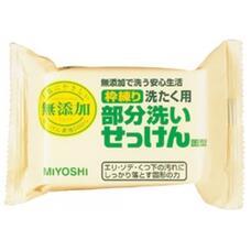 Мыло для стирки MIYOSHI для точечного застирывания стойких загрязнений 180г