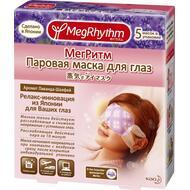 Паровая маска для глаз Лаванда-шалфей MegRhythm 5 шт