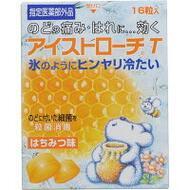 Таблетки от боли в горле со вкусом меда и лимона без сахара № 16