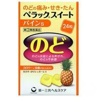Леденцы от кашля и воспаления горла со вкусом ананас без сахара № 24