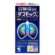 Растительные таблетки отхаркивающего действия Kobayashi № 80
