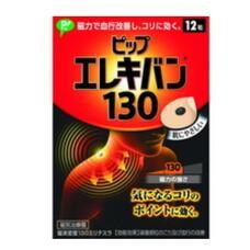 Магнитные пластыри PIP 130 МТЛ