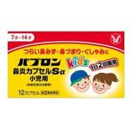 Капсулы пролонгированного действия от ринита для детей Taisho Pharmaceutical Pabron Kids Sα